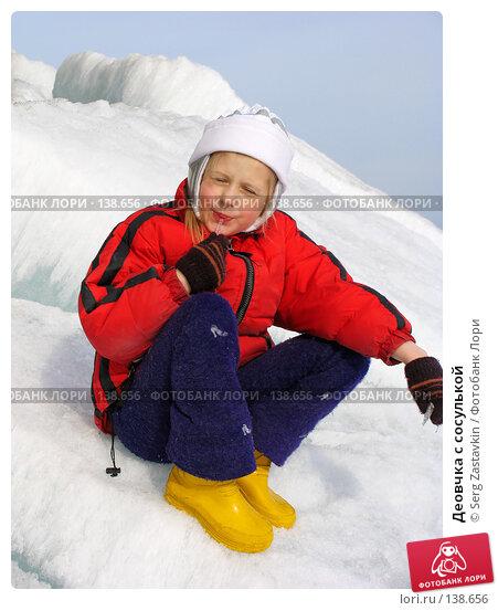 Купить «Деовчка с сосулькой», фото № 138656, снято 3 апреля 2005 г. (c) Serg Zastavkin / Фотобанк Лори