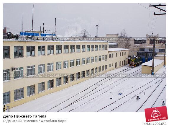 Депо Нижнего Тагила, фото № 209652, снято 19 ноября 2007 г. (c) Дмитрий Лемешко / Фотобанк Лори