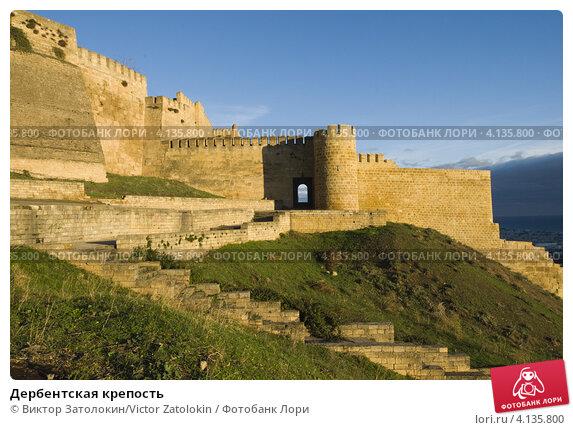 Дербентская крепость, фото № 4135800, снято 28 октября 2008 г. (c) Виктор Затолокин/Victor Zatolokin / Фотобанк Лори