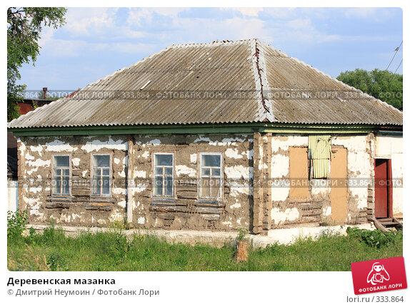 Купить «Деревенская мазанка», эксклюзивное фото № 333864, снято 12 июня 2008 г. (c) Дмитрий Неумоин / Фотобанк Лори