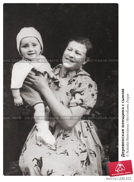Деревенская женщина с сыном, фото № 230372, снято 22 августа 2017 г. (c) Natalia Nemtseva / Фотобанк Лори