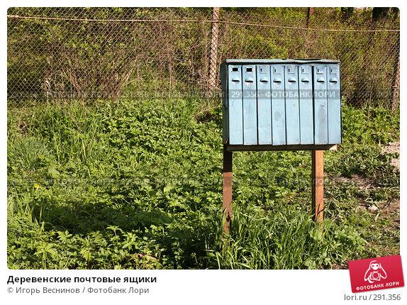 Деревенские почтовые ящики, фото № 291356, снято 10 мая 2008 г. (c) Игорь Веснинов / Фотобанк Лори
