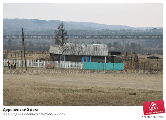 Деревенский дом, фото № 269292, снято 25 апреля 2008 г. (c) Геннадий Соловьев / Фотобанк Лори