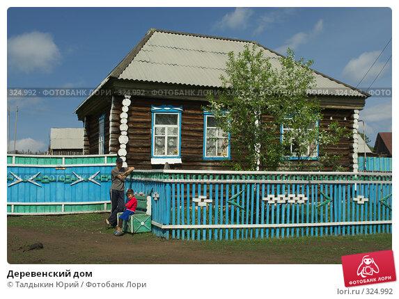 Деревенский дом, фото № 324992, снято 24 мая 2008 г. (c) Талдыкин Юрий / Фотобанк Лори