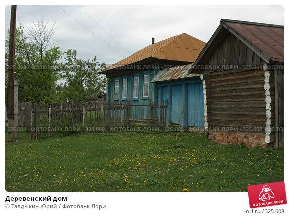 Купить «Деревенский дом», фото № 325008, снято 24 мая 2008 г. (c) Талдыкин Юрий / Фотобанк Лори