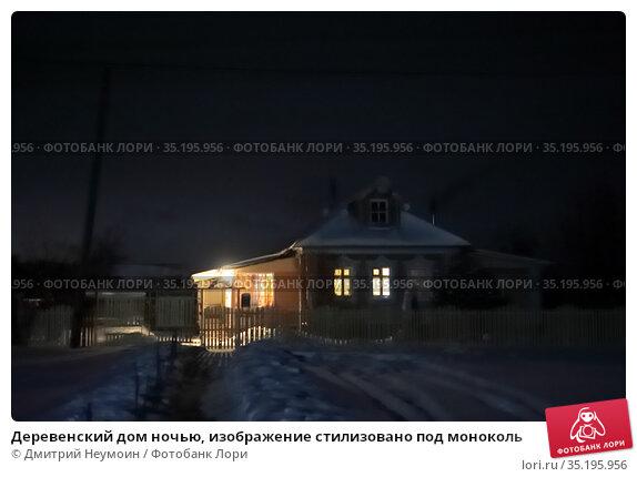 Деревенский дом ночью, изображение стилизовано под моноколь. Редакционное фото, фотограф Дмитрий Неумоин / Фотобанк Лори