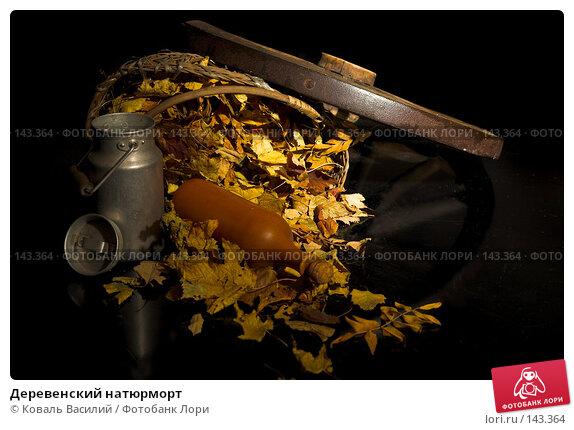 Деревенский натюрморт, фото № 143364, снято 8 декабря 2007 г. (c) Коваль Василий / Фотобанк Лори