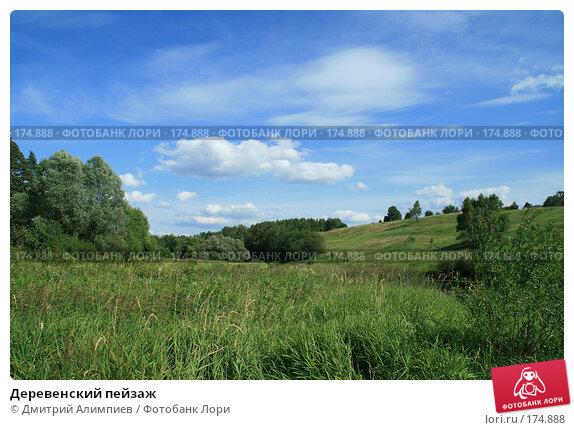 Деревенский пейзаж, фото № 174888, снято 24 июня 2007 г. (c) Дмитрий Алимпиев / Фотобанк Лори