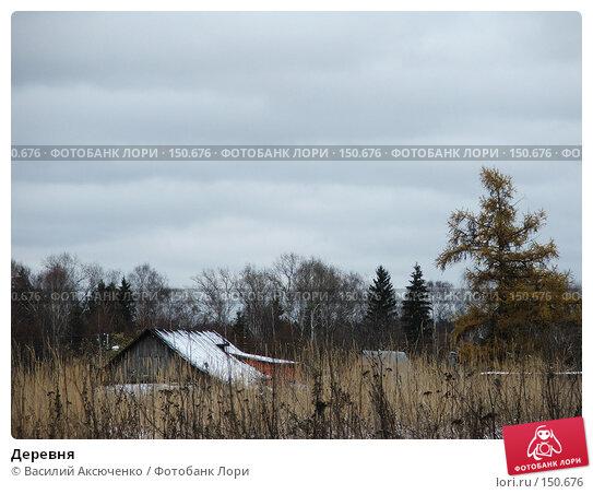 Купить «Деревня», фото № 150676, снято 14 января 2004 г. (c) Василий Аксюченко / Фотобанк Лори