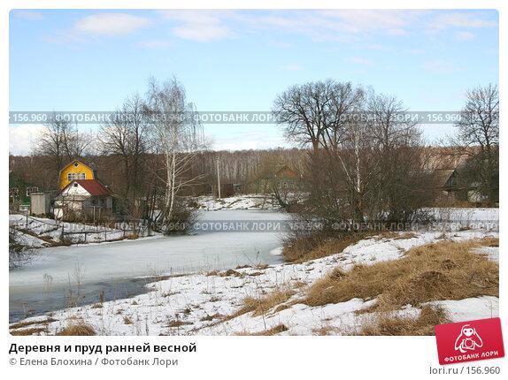 Деревня и пруд ранней весной, фото № 156960, снято 16 марта 2007 г. (c) Елена Блохина / Фотобанк Лори