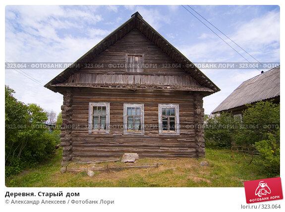 Купить «Деревня. Старый  дом», эксклюзивное фото № 323064, снято 14 июня 2008 г. (c) Александр Алексеев / Фотобанк Лори