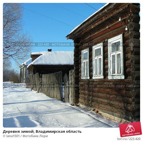 Деревня зимой, Владимирская область, эксклюзивное фото № 223420, снято 7 января 2008 г. (c) lana1501 / Фотобанк Лори