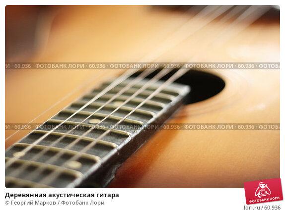 Купить «Деревянная акустическая гитара», фото № 60936, снято 5 июля 2007 г. (c) Георгий Марков / Фотобанк Лори