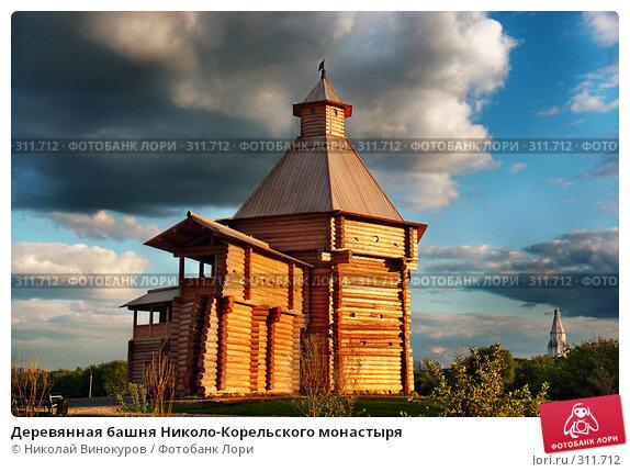 Купить «Деревянная башня Николо-Корельского монастыря», фото № 311712, снято 23 марта 2018 г. (c) Николай Винокуров / Фотобанк Лори