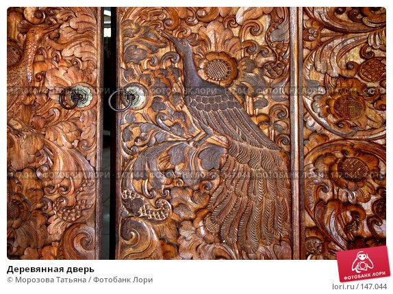 Купить «Деревянная дверь», фото № 147044, снято 30 октября 2007 г. (c) Морозова Татьяна / Фотобанк Лори