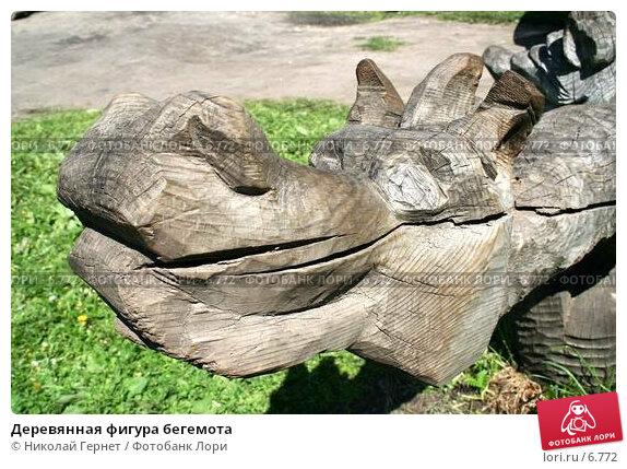 Деревянная фигура бегемота, фото № 6772, снято 17 июня 2006 г. (c) Николай Гернет / Фотобанк Лори