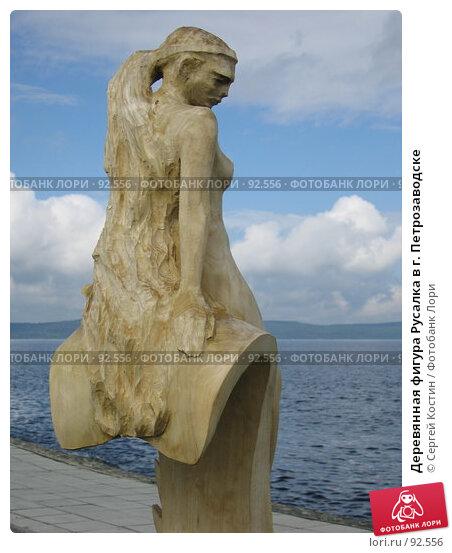 Деревянная фигура Русалка в г. Петрозаводске, фото № 92556, снято 31 июля 2005 г. (c) Сергей Костин / Фотобанк Лори