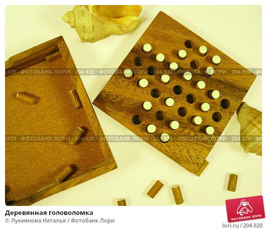 Деревянная головоломка, фото № 204920, снято 29 января 2008 г. (c) Лукиянова Наталья / Фотобанк Лори
