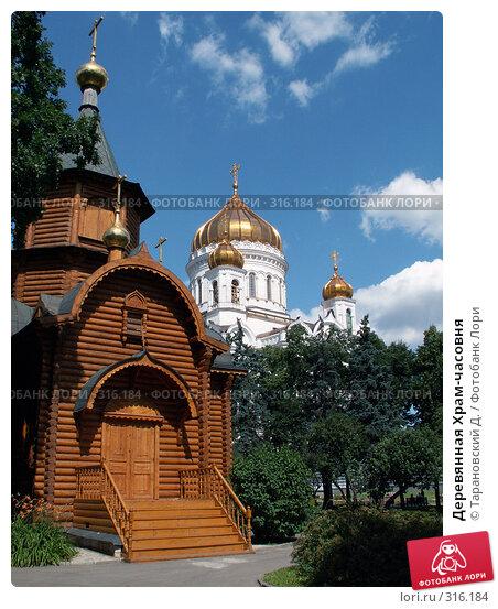 Деревянная Храм-часовня, фото № 316184, снято 22 июля 2006 г. (c) Тарановский Д. / Фотобанк Лори