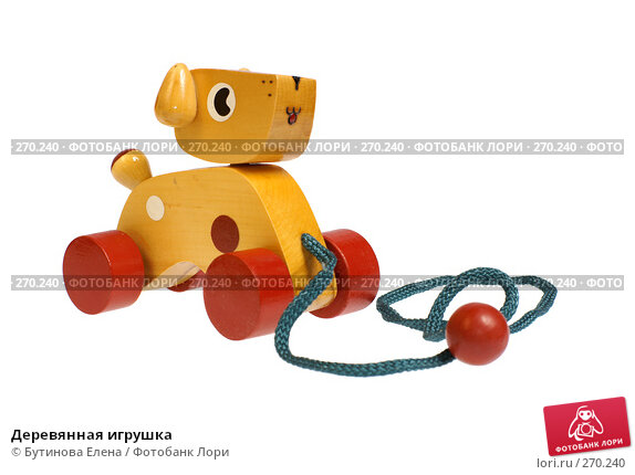 Деревянная игрушка, фото № 270240, снято 2 мая 2008 г. (c) Бутинова Елена / Фотобанк Лори