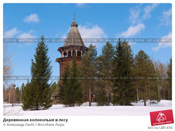 Деревянная колокольня в лесу, фото № 281616, снято 7 декабря 2016 г. (c) Александр Fanfo / Фотобанк Лори