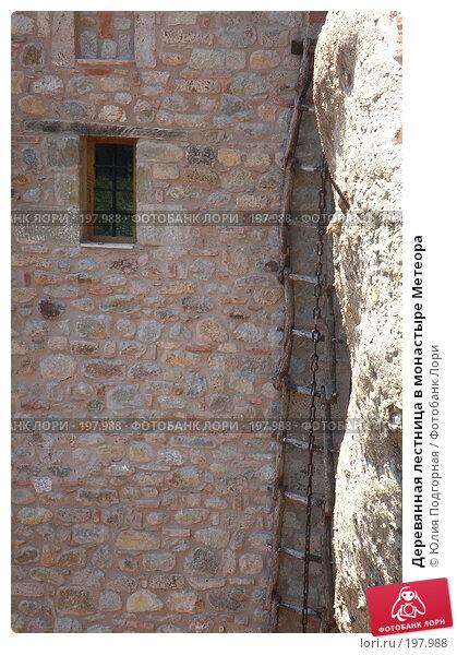 Деревянная лестница в монастыре Метеора, фото № 197988, снято 1 июля 2007 г. (c) Юлия Селезнева / Фотобанк Лори