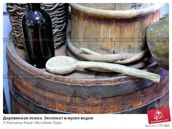 Деревянная ложка. Экспонат в музее водки, фото № 177456, снято 2 января 2008 г. (c) Parmenov Pavel / Фотобанк Лори