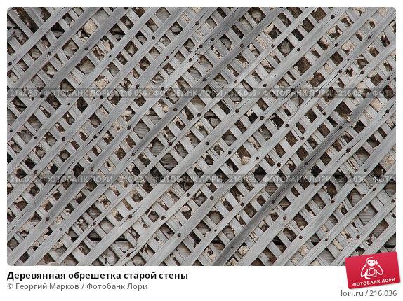 Деревянная обрешетка старой стены, фото № 216036, снято 21 апреля 2007 г. (c) Георгий Марков / Фотобанк Лори