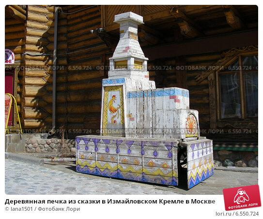Купить «Деревянная печка из сказки в Измайловском Кремле в Москве», эксклюзивное фото № 6550724, снято 24 апреля 2011 г. (c) lana1501 / Фотобанк Лори