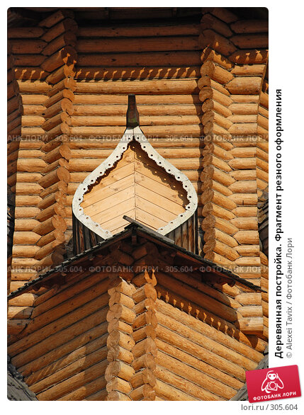 Деревянная постройка. Фрагмент резного оформления, эксклюзивное фото № 305604, снято 1 марта 2008 г. (c) Alexei Tavix / Фотобанк Лори