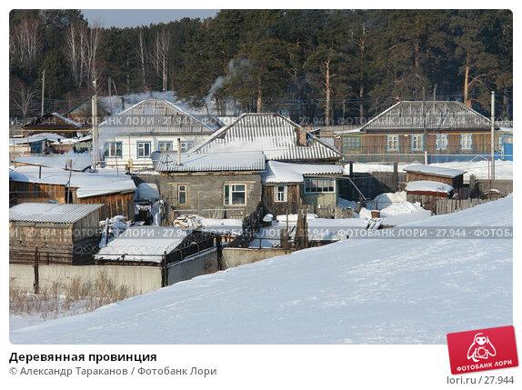 Деревянная провинция, фото № 27944, снято 10 февраля 2007 г. (c) Александр Тараканов / Фотобанк Лори