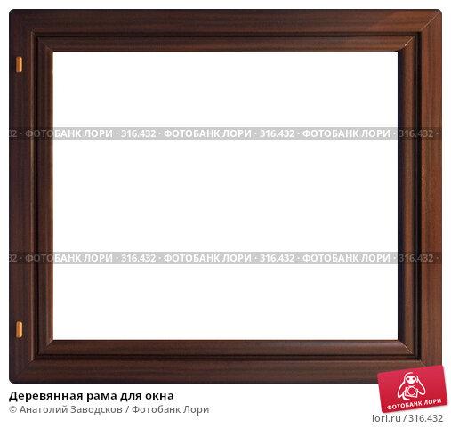 Деревянная рама для окна, фото № 316432, снято 5 апреля 2006 г. (c) Анатолий Заводсков / Фотобанк Лори