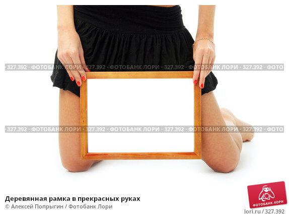Деревянная рамка в прекрасных руках, фото № 327392, снято 7 июня 2006 г. (c) Алексей Попрыгин / Фотобанк Лори