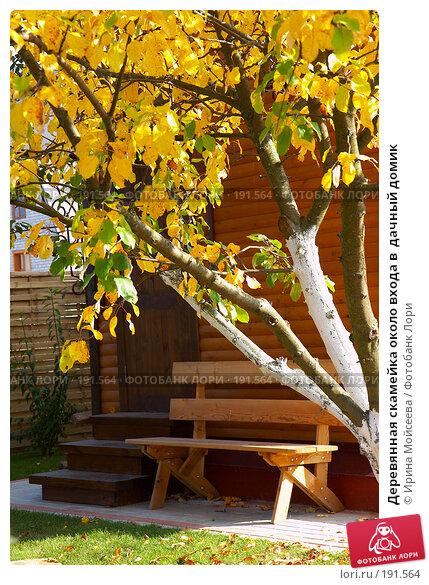 Купить «Деревянная скамейка около входа в  дачный домик», фото № 191564, снято 26 сентября 2007 г. (c) Ирина Мойсеева / Фотобанк Лори