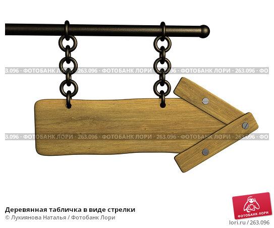 Деревянная табличка в виде стрелки, иллюстрация № 263096 (c) Лукиянова Наталья / Фотобанк Лори