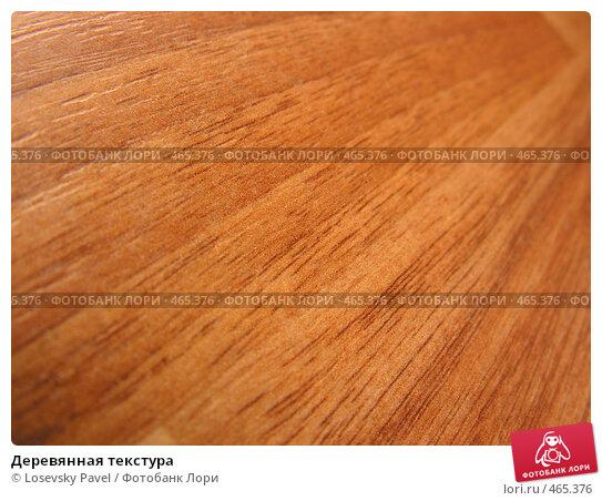 Купить «Деревянная текстура», фото № 465376, снято 19 января 2018 г. (c) Losevsky Pavel / Фотобанк Лори