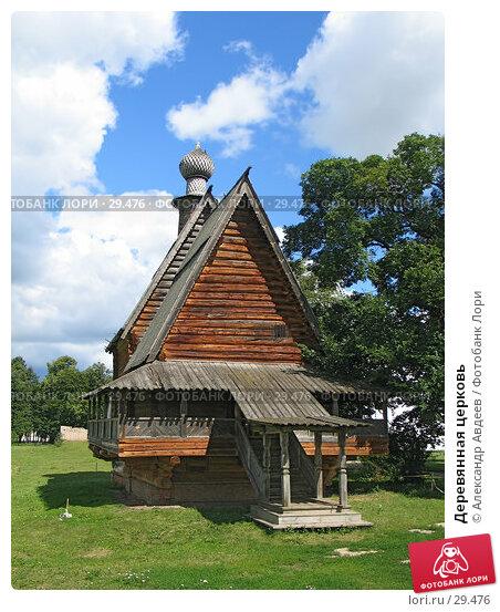 Купить «Деревянная церковь», фото № 29476, снято 21 июля 2006 г. (c) Александр Авдеев / Фотобанк Лори