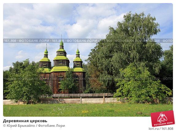 Деревянная церковь, фото № 161808, снято 31 июля 2007 г. (c) Юрий Брыкайло / Фотобанк Лори