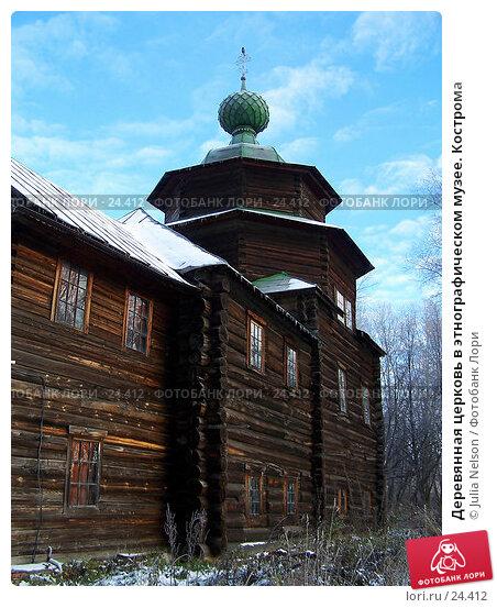 Купить «Деревянная церковь в этнографическом музее. Кострома», фото № 24412, снято 28 сентября 2004 г. (c) Julia Nelson / Фотобанк Лори