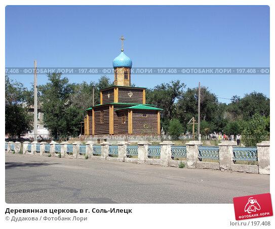 Деревянная церковь в г. Соль-Илецк, фото № 197408, снято 13 августа 2007 г. (c) Дудакова / Фотобанк Лори