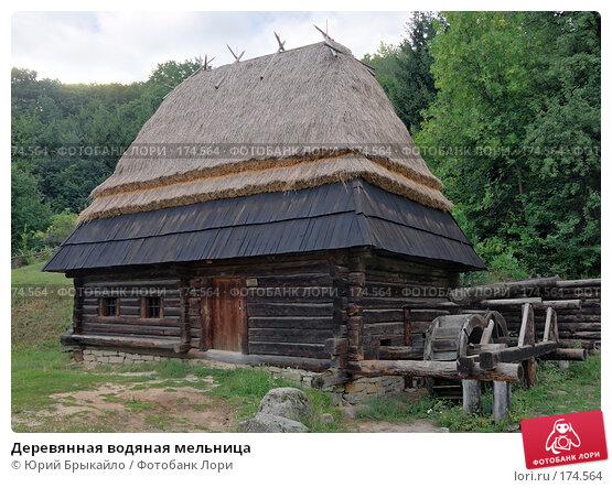 Купить «Деревянная водяная мельница», фото № 174564, снято 31 июля 2007 г. (c) Юрий Брыкайло / Фотобанк Лори