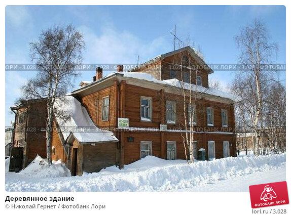 Деревянное здание, фото № 3028, снято 23 марта 2006 г. (c) Николай Гернет / Фотобанк Лори