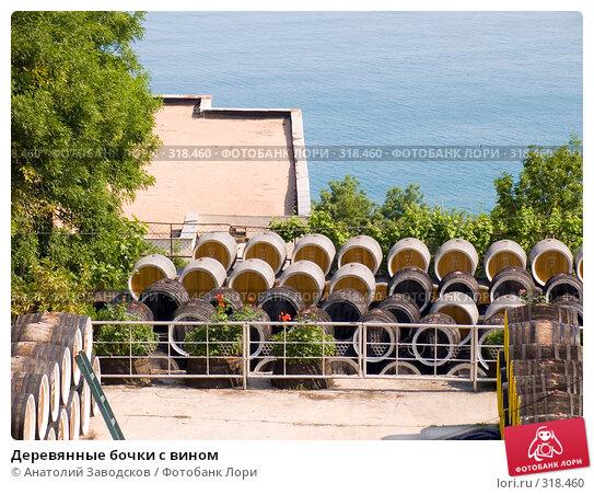 Деревянные бочки с вином, фото № 318460, снято 1 июня 2006 г. (c) Анатолий Заводсков / Фотобанк Лори