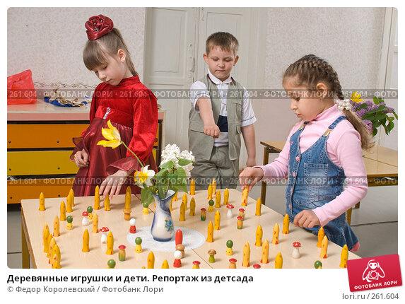 Деревянные игрушки и дети. Репортаж из детсада, фото № 261604, снято 24 апреля 2008 г. (c) Федор Королевский / Фотобанк Лори