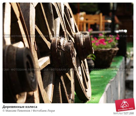Купить «Деревянные колеса», фото № 327268, снято 22 августа 2006 г. (c) Максим Пименов / Фотобанк Лори