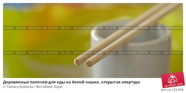 Купить «Деревянные палочки для еды на белой чашке, открытая апертура», фото № 23416, снято 14 марта 2007 г. (c) Tamara Kulikova / Фотобанк Лори