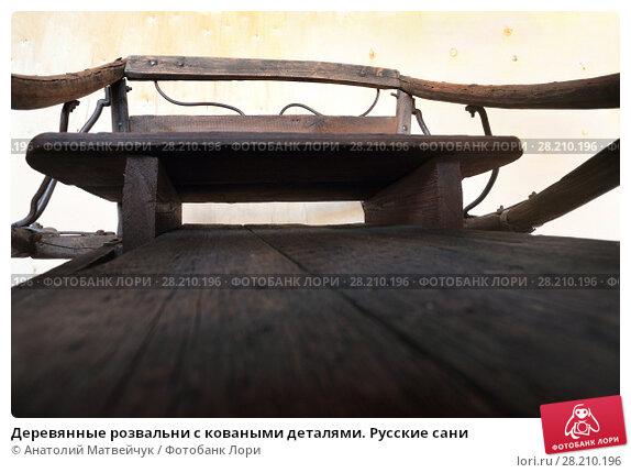 деревянные розвальни с коваными деталями русские сани купить фото
