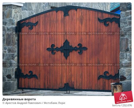 Деревянные ворота, фото № 232076, снято 9 марта 2008 г. (c) Арестов Андрей Павлович / Фотобанк Лори