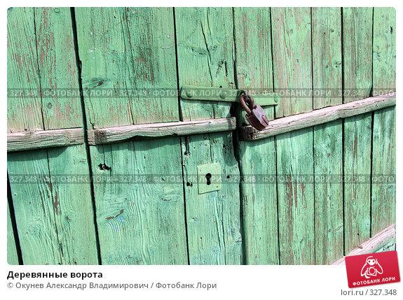 Деревянные ворота, фото № 327348, снято 10 мая 2008 г. (c) Окунев Александр Владимирович / Фотобанк Лори