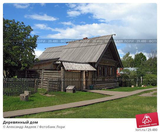 Деревянный дом, фото № 29480, снято 21 июля 2006 г. (c) Александр Авдеев / Фотобанк Лори